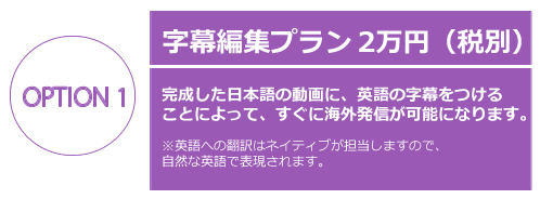 字幕編集プランバナー