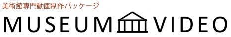 美術館専門 動画制作プラン|MUSEUM VIDEO